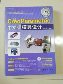 精通Creo Parametric中文版模具设计(附光盘)