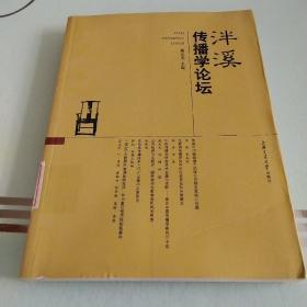 泮溪传播学论坛