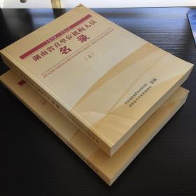 湖南省直单位机构人员名录 (1949-2012)上下册