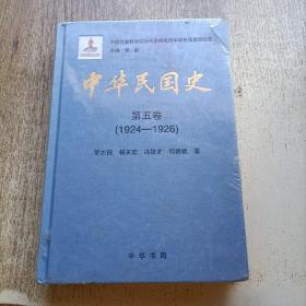中华民国史(第五卷)1924-1926 精装本未开封