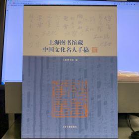 上海图书馆藏中国文化名人手稿 带函套--{b1536350000075512}