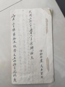 民国26年 毛笔手写民间文书 纸捻线装一本 5页 方勤志堂 克年留底 土地清册  尺寸24x14