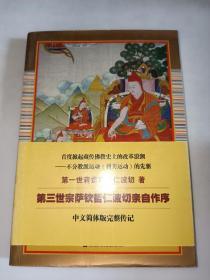 蒋扬钦哲旺波传  一版一印