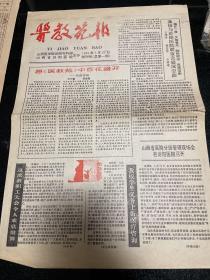 医教苑报 创刊号 1993年,山西省汾阳医院,