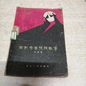 中国奇案侦破故事