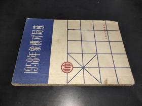 1958年象棋对局选