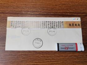 6.16~书法套票纪念封一枚