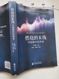 燃烧的K线:中国股市沉浮录  有没污渍,如图