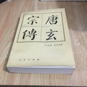 唐玄宗传——中国历代帝王传记 正版 无笔迹