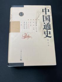 中国通史(修订本)12 第七卷 中古时代·五代辽宋夏金时期(下册)