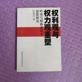 权利观与权力观重塑:哈贝马斯协商民主思想研究