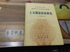 上古汉语语法研究