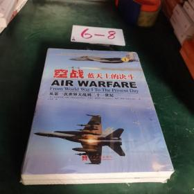 空战:蓝天上的决斗(I、II)