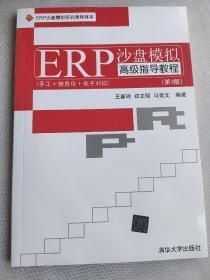 EPR沙盘模拟实训课程体系:ERP沙盘模拟高级指导教程(第3版)
