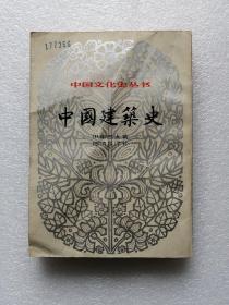 中国建筑史 中国文化史丛书第二辑