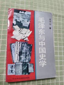 毛泽东与中国史学(1993一版一印)