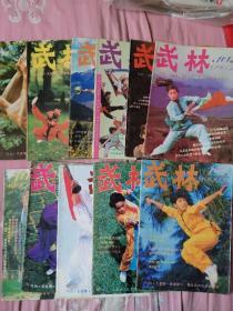 武林1990年全年1—12期(缺1)