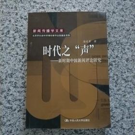 """时代之""""声"""":新时期中国新闻评论研究"""