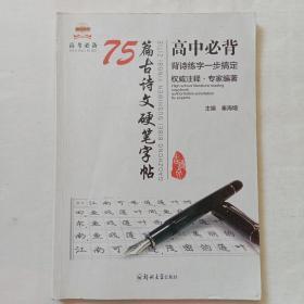 75篇古诗文硬笔字帖