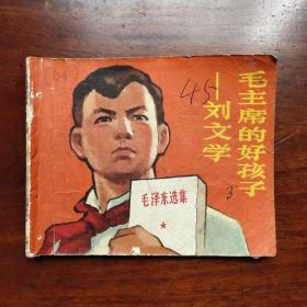 文革连环画   毛主席的好孩子——刘文学