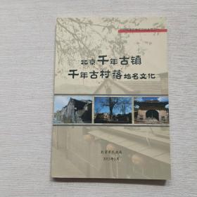 《北京千年古镇千年古村落地名文化》
