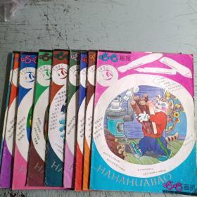哈哈画报1995-1-12期缺6、12共10本
