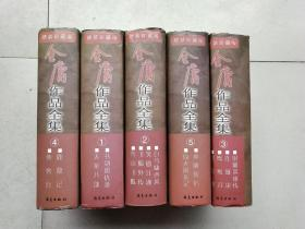 金庸作品全集(精装珍藏版1-5。一版一印。以图为准)