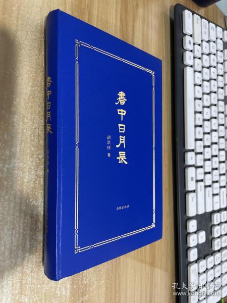 书中日月长【作者签赠本】