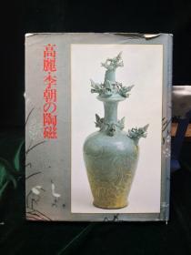 高丽.李朝的陶瓷 太阳社编集日本绘画巧艺美术株式会社1980年发行