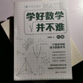 学好数学并不难:代数