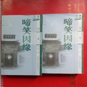 苏州评弹书目库:《啼笑姻缘》第一辑(上、下册)