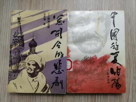 《中国的夏伯阳----赵尚志传》+总司令的悲剧---赵尚志传   2本合售