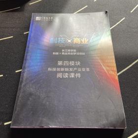 科技@商业 长江商学院 科技*商业共创学习项目 第四模块 科技创新触发产业变革阅读课件