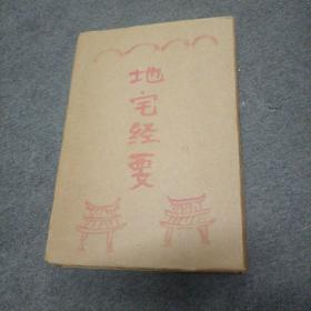 地宅经要(地理风水书籍)