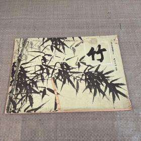 梅兰竹菊画谱之三:竹