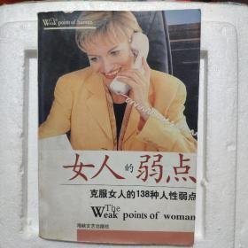 女人的弱点