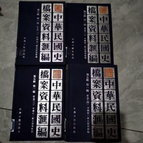 中华民国史档案资料汇编.第五辑第一编. 军事一.二.三.四.册