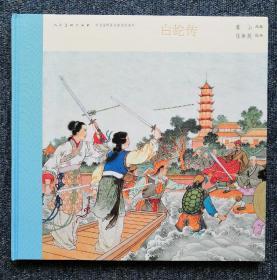 白蛇传:中国连环画名家名作系列