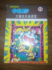 超长篇机器猫  哆啦A梦 13  大雄在白金迷宫 (2007年1版11次)