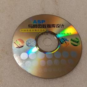 ASP与网页数据库设计:光盘1张 ( 无书  仅光盘1张)