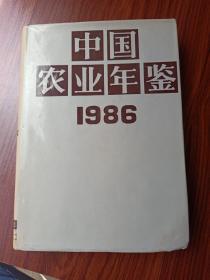 中国农业年鉴.1986