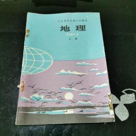 全日制五年制小学课本(试用本) 地理 上册