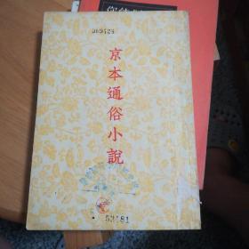 京本通俗小说