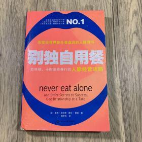 别独自用餐