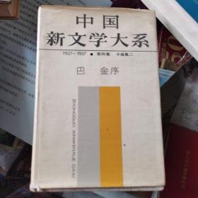 中国新文学大系(1927—1937)之第四集