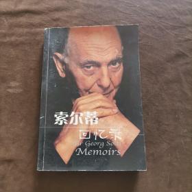 索尔蒂回忆录  【250】