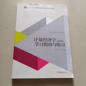 计量经济学(第四版)学习指南与练习