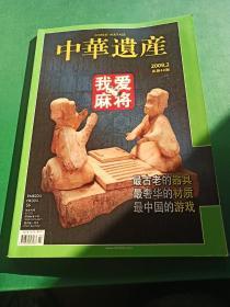 中华遗产2009.2