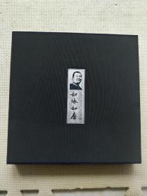 如琢如磨:中国玉石雕刻大师 樊军民卷(12开精装 带函套)