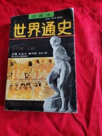 绘画本世界通史 古代卷 上